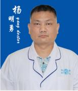 杨明勇 血管瘤主任