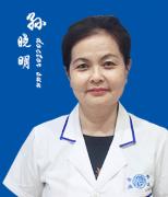 广州健肤主任  孙晓明