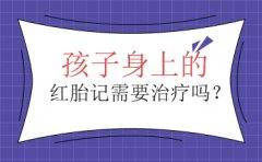 广州鲜红斑痣的成因有什么?如何治疗鲜红斑痣?