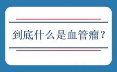 广州血管瘤医院哪家好?如何治疗血管瘤呢?